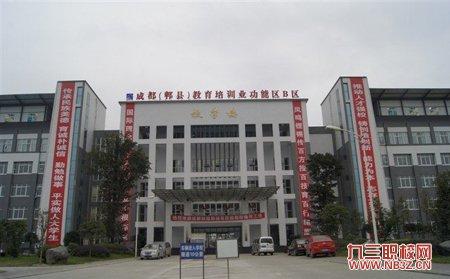 成都机电技术学校