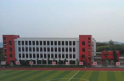 四川省安岳第一职业技术