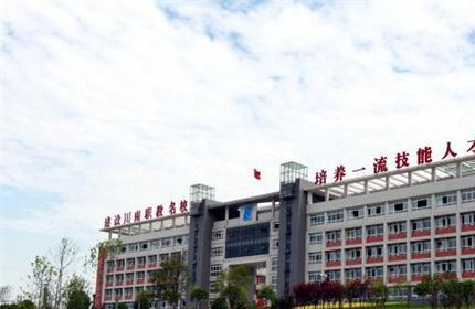 自贡职业技术学校