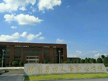 湖南劳动人事职业学院招生