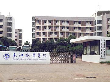 长江职业学院招生