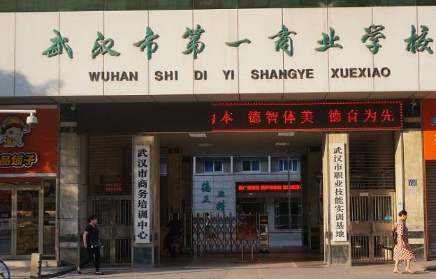 武汉市第一商业学校招生