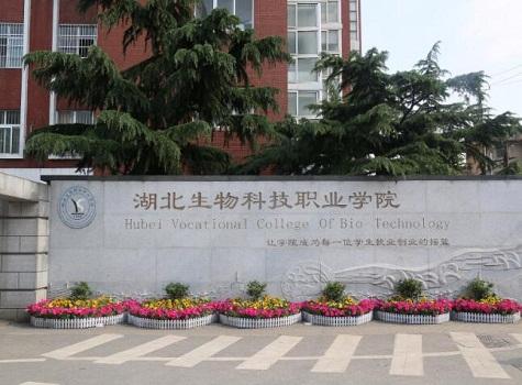 湖北生物科技职业学院招