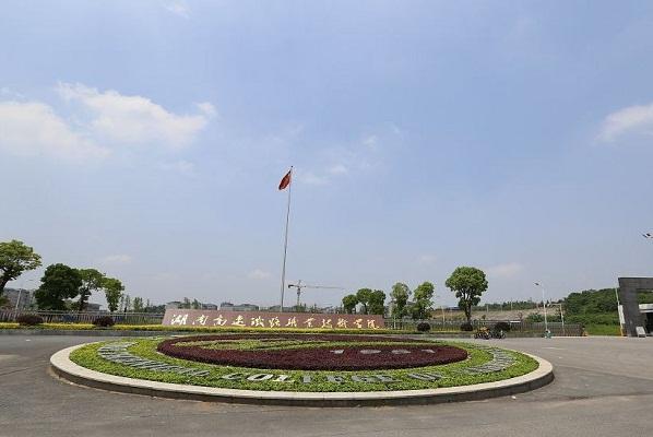 湖南高速铁路职业技术学
