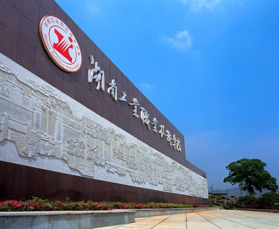 湖南工业职业技术学院招
