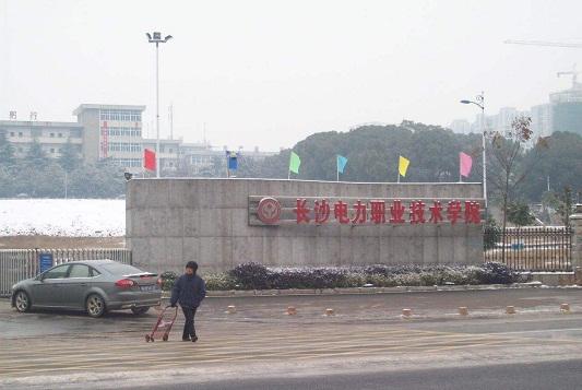长沙电力职业技术学院招