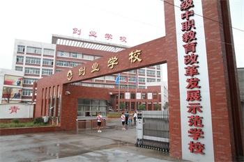 湖北省创业技工学校(湖北省民间工艺技师学院)