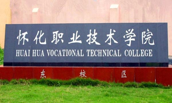 怀化职业技术学院招生