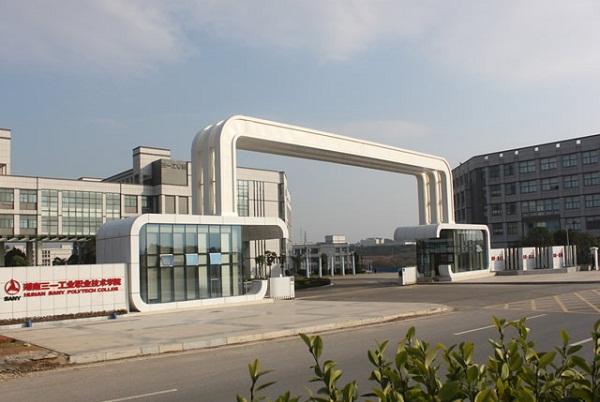 湖南三一工业职业技术学院招生