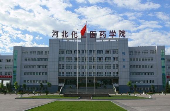 <b>河北化工医药职业技术学院</b>