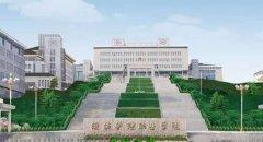 潍坊护理职业学院