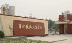 首都铁路卫生学校