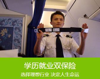 空中乘务专业,成都的职业学校