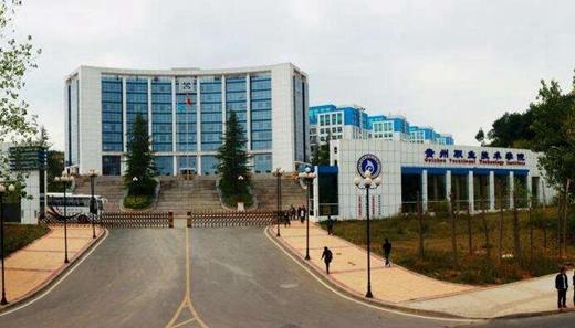 贵州工作技术学院中专部宿舍条件|睡房食堂环境图片