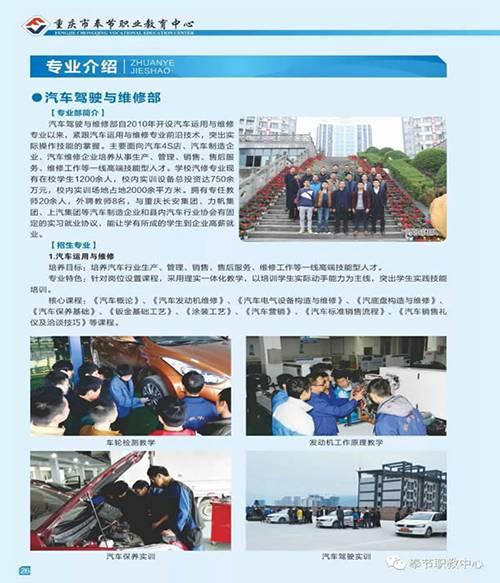 重庆市奉节职业教育中心汽车驾驶与维修部