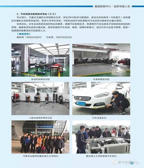 重庆市奉节职业教育中心汽车驾驶与维修部专业