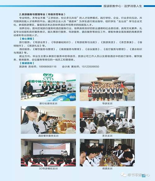 重庆市奉节职业教育中心商贸旅游部专业