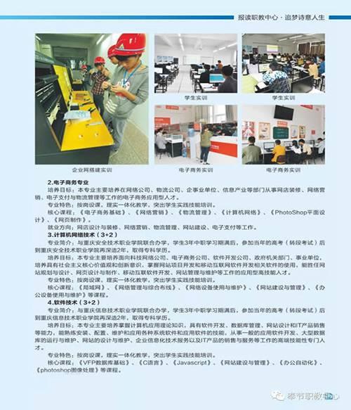 重庆市奉节职业教育中心信息技术部专业