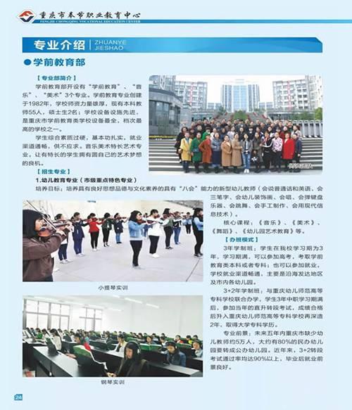 重庆市奉节职业教育中心学前教育部