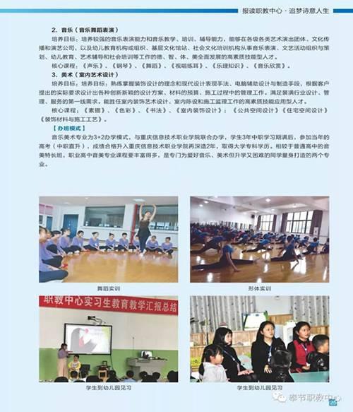 重庆市奉节职业教育中心学前教育部专业