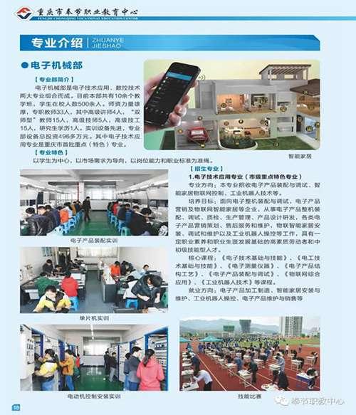 重庆市奉节职业教育中心电子机械部