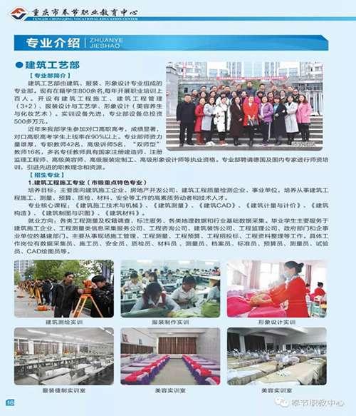 重庆市奉节职业教育中心建筑工业部