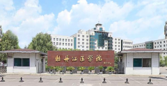 牡丹江医学院