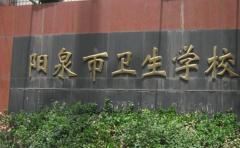 阳泉市卫生学校