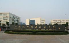 宁波天一职业技术学院